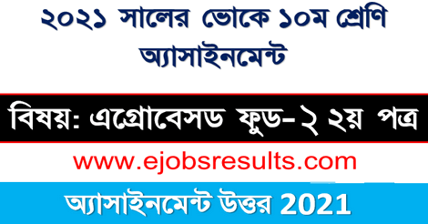 SSC Vocational Agrobased food 2 Assignment Answer 2021