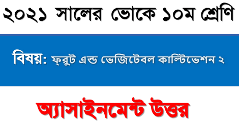 SSC Vocational Fruit and Vegetable Cultivation 2 Assignment Answer