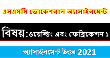 SSC Vocational Welding and Fabrication 1 Assignment Answer 2021