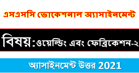 SSC Vocational Welding and Fabrication 2 2nd Paper Assignment Answer