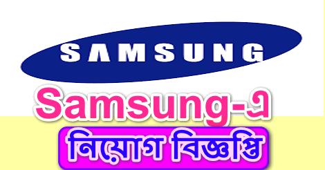 Samsung Job Circular