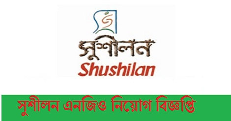 Shushilan NGO Job Circular