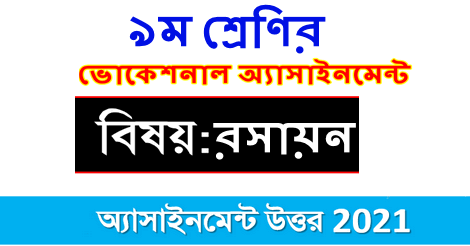 Vocational Class 9 Chemistry Assignment Answer 2021