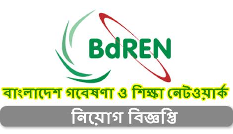 Bangladesh Research and Education Network Job Circular