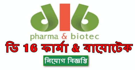 D16 Pharma Job Circular