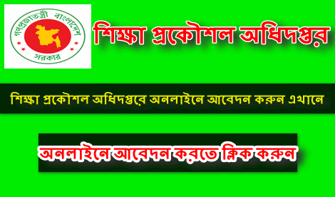 eedmoe teletalk com bd