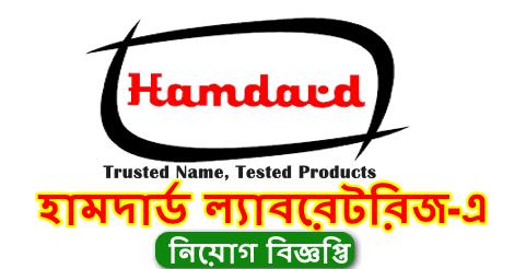 Hamdard Laboratories Jobs Circular 2021