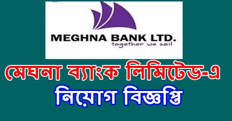 Meghna Bank Job Circular