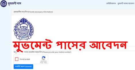 Movement pass police gov bd online Apply 2021
