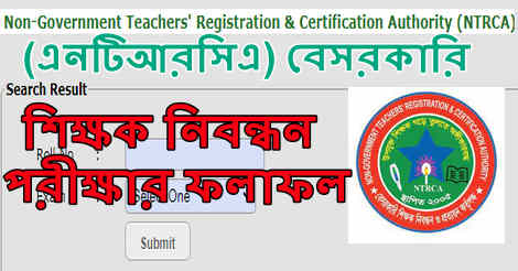 ntrca result ntrca.teletalk.com.bd result 2021