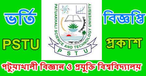Patuakhali Science and Technology University Admission Circular 2021 22