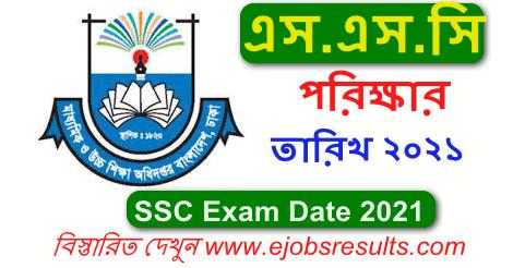 SSC Exam Date 2021