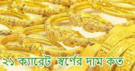 21 carat gold price in Bangladesh 2021