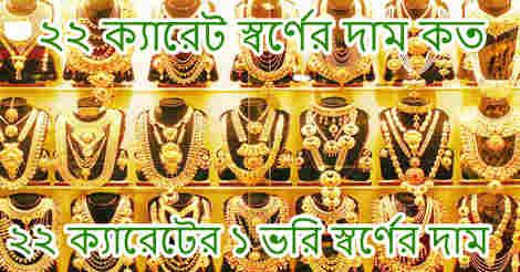22 carat gold price in bangladesh 2021