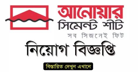 Anwar Cement Sheet Ltd Job Circular 2021