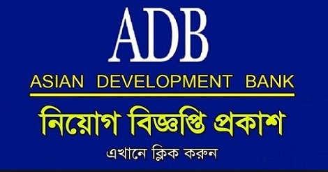 Asian Development Bank job circular 2021