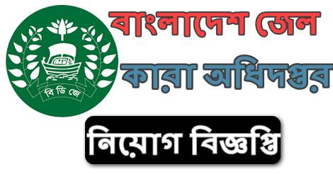 Bangladesh Jail Job circular 2021