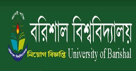 Barisal University Job Circular 2021