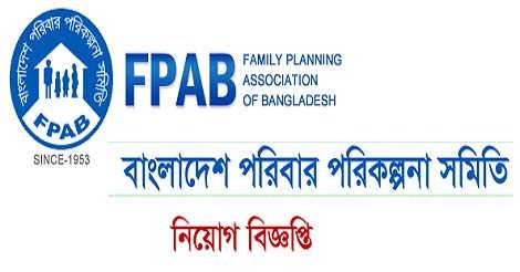 FPAB Job Circular 2021