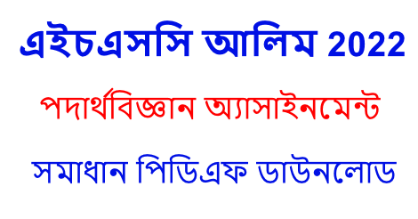 HSC Alim 2022 Physics Assignment Answer