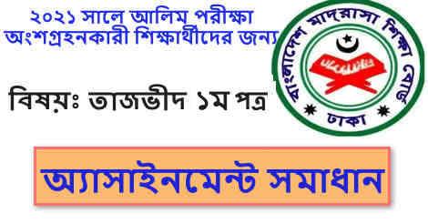 HSC Alim Tajvid 1st Paper Assignment Answer 2021