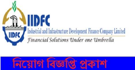 IIDFC Job circular 2021