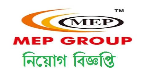 MEP Group Job Circular 2021
