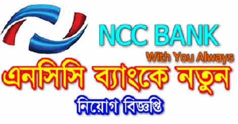 NCC Bank Limited Job Circular 2021