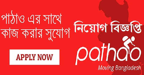 Pathao Career 2021
