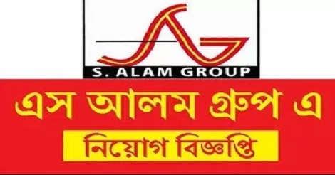 S. Alam Group job circular 2021