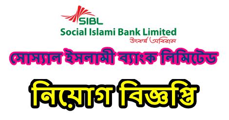 SIBL Job Circular 2021