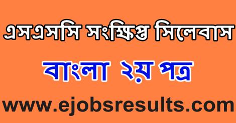 SSC Bangla 2nd Paper Syllabus