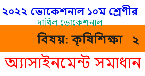 SSC Dakhil Vocational Agriculture 2 Assignment Answer 2022