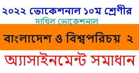 SSC Dakhil Vocational BGS 2 Assignment Answer 2022
