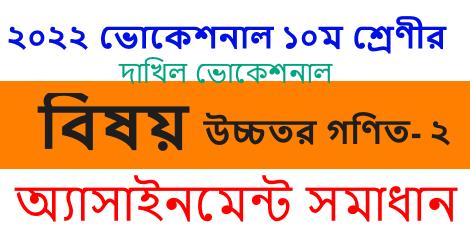 SSC Dakhil Vocational Higher Math 2 Assignment Answer 2022