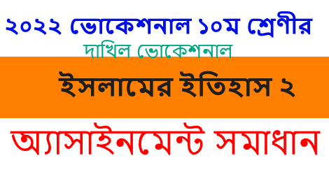 SSC Dakhil Vocational Islamic History 2 Assignment Answer 2022