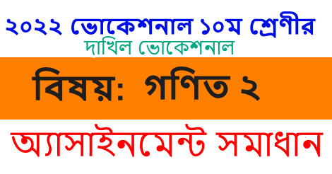 SSC Dakhil Vocational Math 2 Assignment Answer 2022