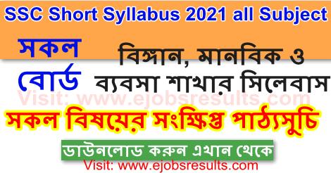 SSC Short Syllabus pdf all subject