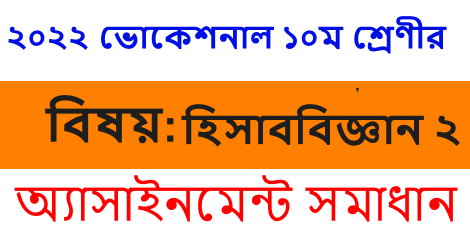 SSC Vocational Accounting 2 Assignment Answer 2022