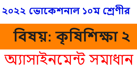 SSC Vocational Agriculture 2 Assignment Answer 2022