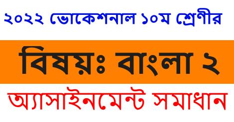 SSC Vocational Bangla 2 Assignment Answer 2022