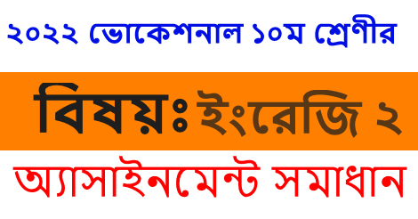SSC Vocational English 2 Assignment Answer 2022