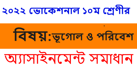 SSC Vocational Geography 2 Assignment Answer 2022