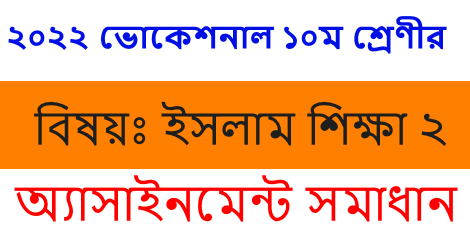 SSC Vocational Islam Shikkha 2 Assignment Answer 2022