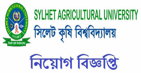 Sylhet Agricultural University Job Circular 2021