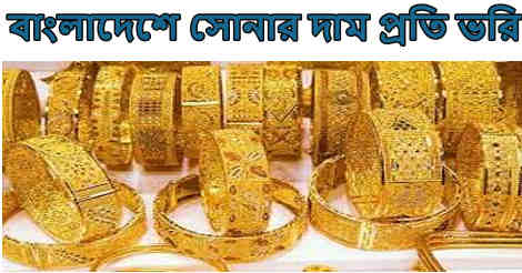 Today gold price in Bangladesh 2021