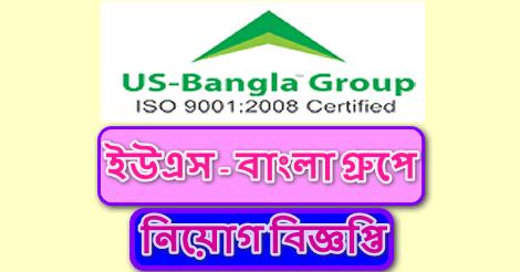 US-Bangla Group Job circular 2021