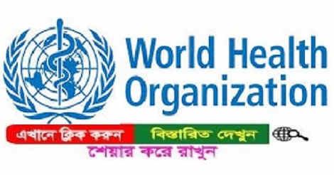 World Health Organization Job Circular 2021