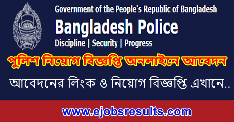police teletalk com bd apply online