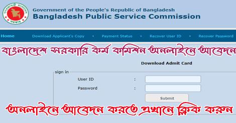 BPSC Teletalk com bd apply
